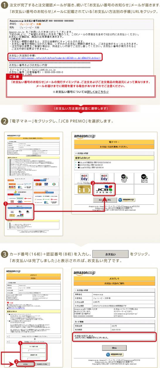 JCBプレモカードのAmazonでの支払い手順
