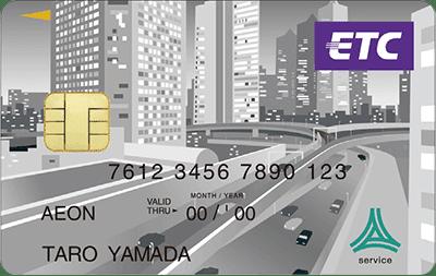 イオン首都高カードのETCカード