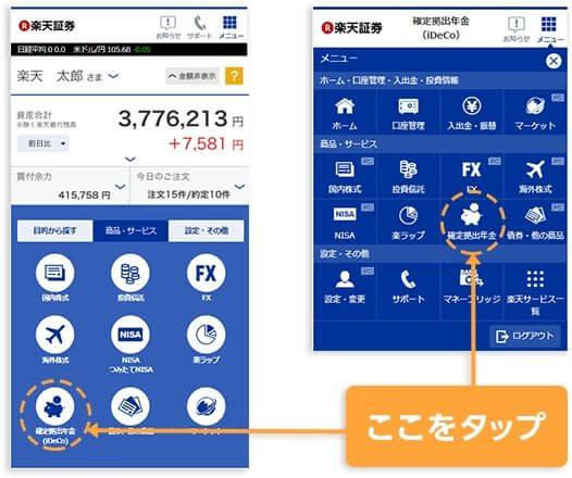 楽天証券のiDeCo専用スマートフォンサイトへのアクセス