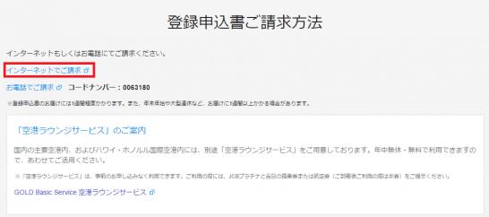 JCBプラチナカードのプライオリティ・パス申込手順4