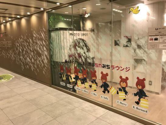 渋谷ちかみちラウンジ