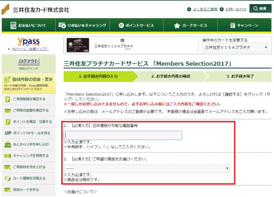 三井住友プラチナカードサービス 「Members Selection2017」の選択画面