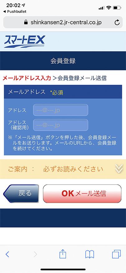 スマートEX会員登録時のメールアドレス入力画面