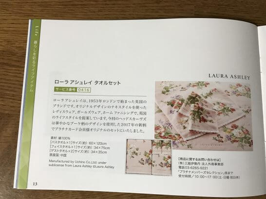 三井住友プラチナカードのメンバーズセレクション (ローラ アシュレイ タオルセット)