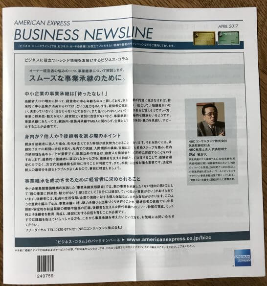 Business Newsline