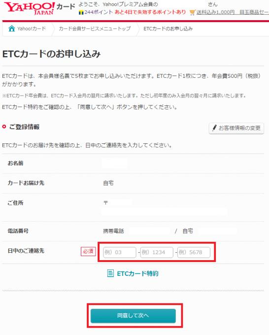 Yahoo! JAPANカードETC申込画面