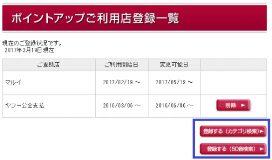 エポスNetポイントアップ利用店登録一覧画面