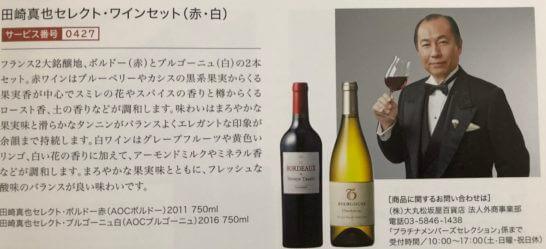 田崎真也セレクト・ワインセット(赤・白)