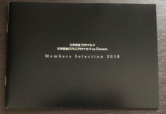 三井住友プラチナカードのメンバーズセレクション2018の冊子