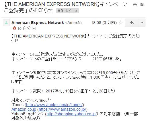 アメックスのキャンペーンエントリー完了通知メール