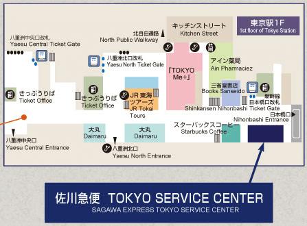 東京駅八重洲北口佐川急便東京サービスセンターの場所