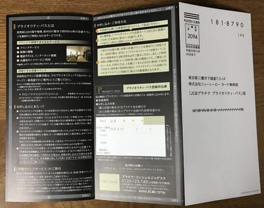 JCBのプライオリティ・パス登録申込書・説明文