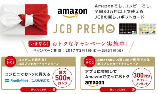 JCBプレモカードのキャンペーン