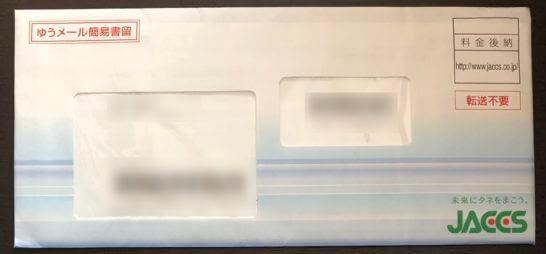 ジャックスのクレジットカードの郵送物 - コピー