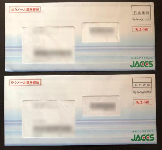 ジャックスのクレジットカードの郵送物