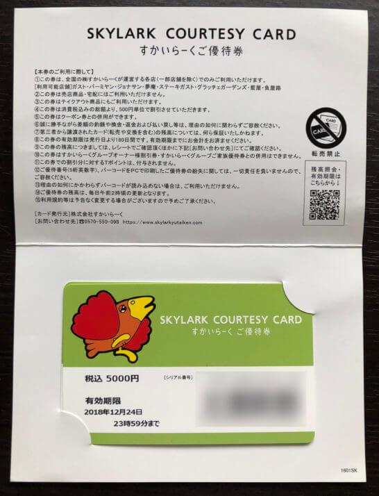 すかいらーくご優待券 (2)