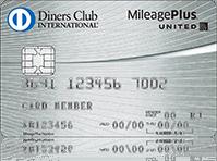 MileagePlus ダイナースクラブ