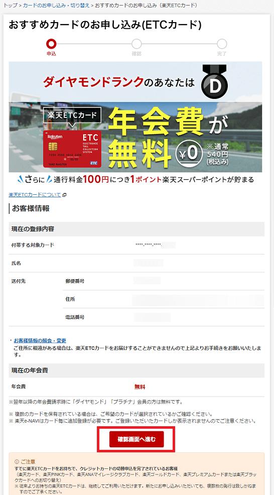 楽天ETCカードの申込画面