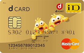 dカード GOLD ポインコデザイン