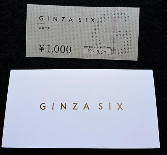 GINZA SIXのお買い物券