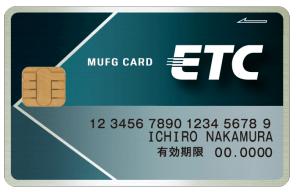 三菱UFJニコスのETCカード
