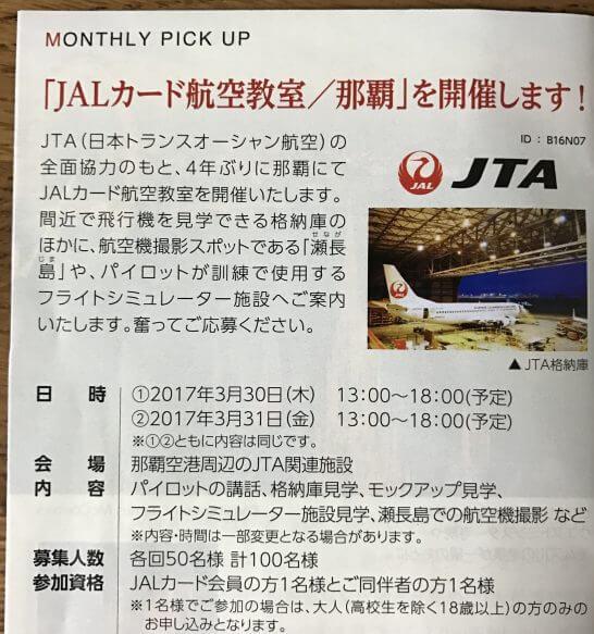 JALカード航空教室