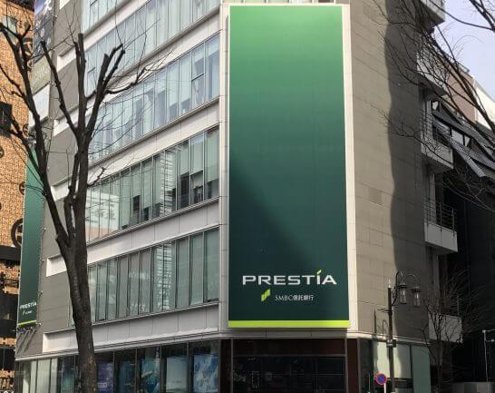 PRESTIA(SMBC信託銀行)