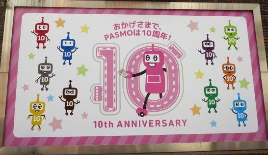 PASMO10周年の看板