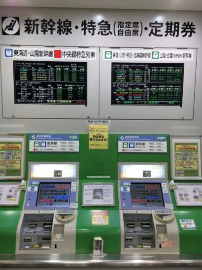 新幹線・特急・定期券の自販機(JR東日本)