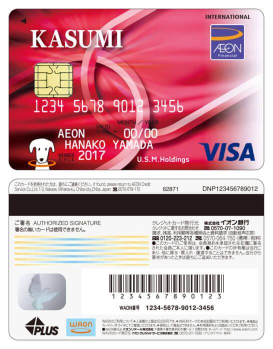KASUMIカードの表面・裏面