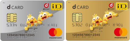 dカードとdカード ゴールド(ポインコデザイン)
