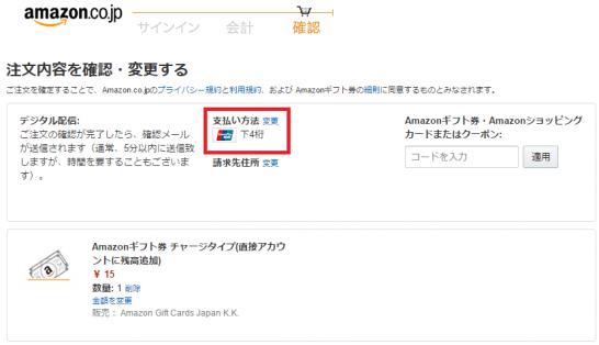 Amazonでの決済画面(銀聯カード払い)