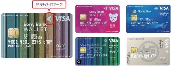Visaのタッチ決済が搭載されたSony Bank WALLET