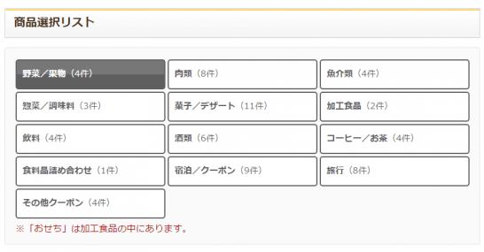 ふるぽマイページの商品選択リスト画面