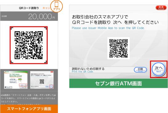 セブン銀行のATM画面に表示されるQRコード