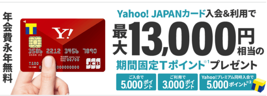 ヤフーカードのキャンペーン(最大13,000ポイント)