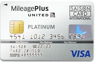 MileagePlusセゾンプラチナカード