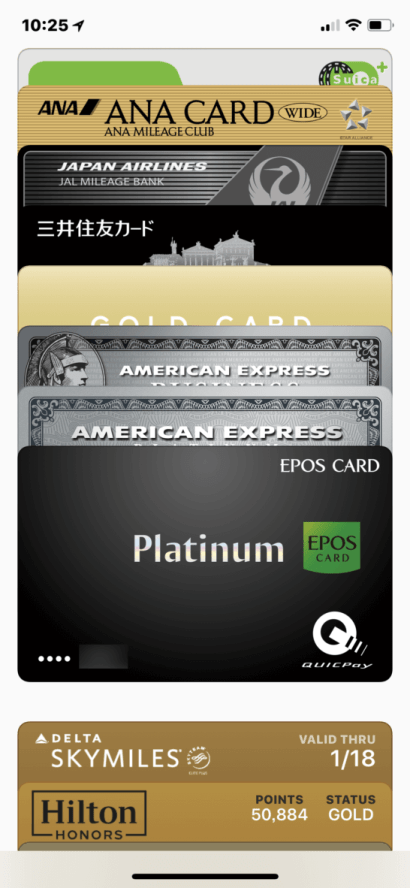 エポスプラチナカードを登録したApple Pay