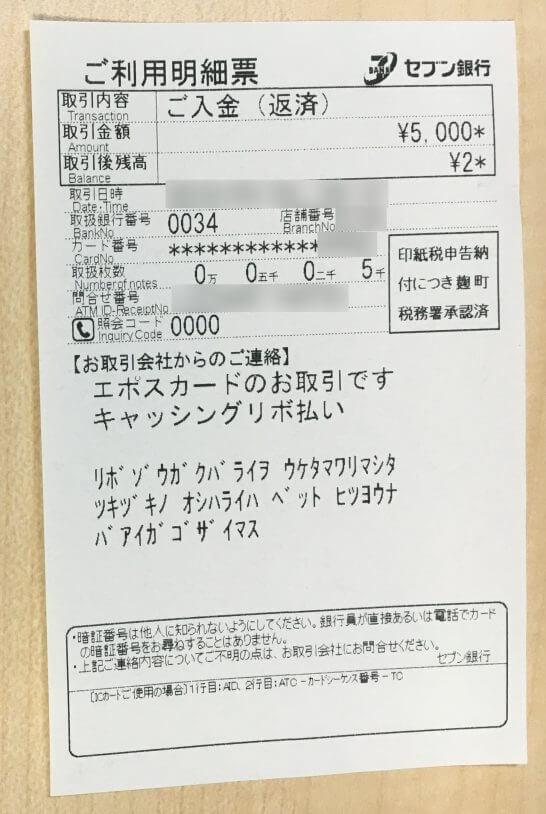 エポスカードのキャッシング明細(返済)