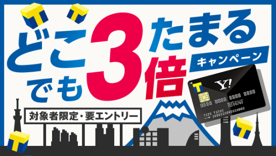 Yahoo! JAPANカードどこでも3倍たまるキャンペーン