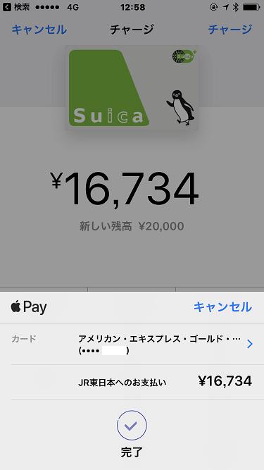 アメックスのApple PayでのSuicaチャージ