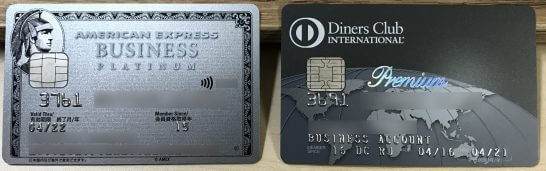 アメックス・ビジネス・プラチナとダイナースプレミアムのビジネス・アカウントカード