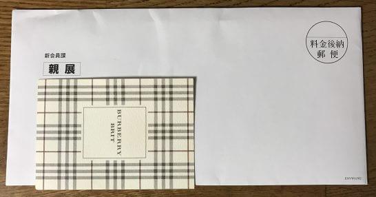 アメックス・ビジネス・カードの実質的支配者に関する申告書が入った封筒