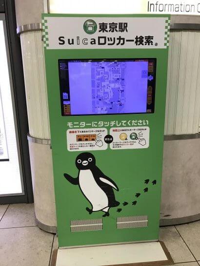東京駅Suicaロッカー検索