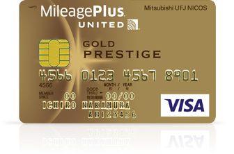 MileagePlus MUFGカード ゴールドプレステージ Visa
