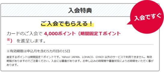 ヤフーカードのキャンペーン(入会のみで4,000ポイント)