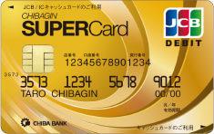 ちばぎんスーパーカード〈デビット〉ゴールドカード