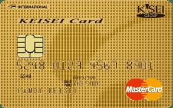 京成ゴールドカード(オリコ)