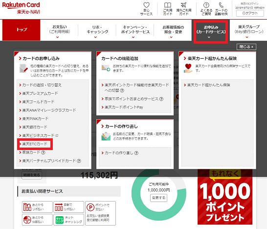 楽天カード会員サイトのトップページ下部(楽天ETCカード申込画面へのリンク)