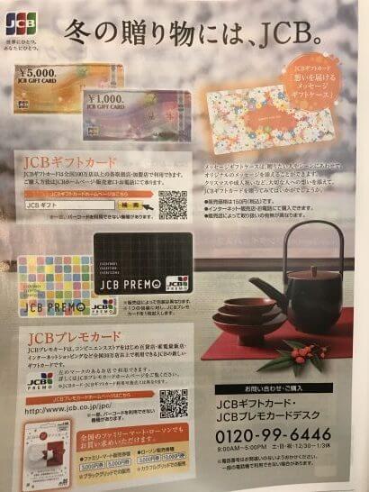 JCBギフトカードとJCBプレモカード